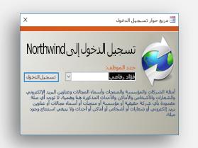 تنزيل قالب Northwind