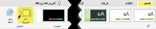 """يقع الزر """"حجم الشريحة"""" في اقصي يسار علامة التبويب """"تصميم"""" علي شريط الاداهات"""