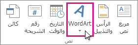 انقر لإضافة WordArt