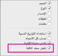 """عرض إعداد ملفات المكتبة في خيارات """"عرض الباحث"""""""
