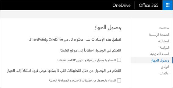 علامه التبويب جهاز الوصول الي مركز اداره OneDrive