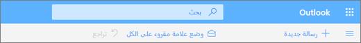 لقطة شاشة تعرض مربع استعلام البحث في Outlook.com.