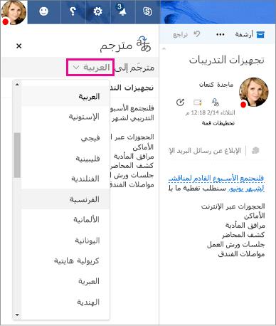 حدد اللغة التي سيتم ترجمة نص الرسالة إليها في Outlook.com وOutlook على ويب
