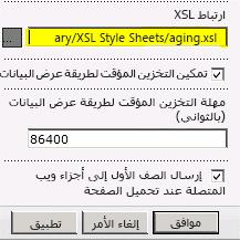لقد تم لصق ارتباط ملف XSL