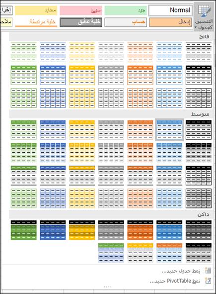 معرض أنماط جداول Excel