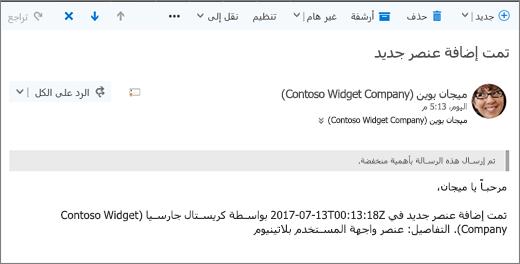 البريد الالكتروني المرسله من قبل Microsoft تدفق عند تغيير العنصر