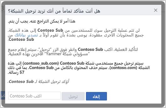 لقطة شاشة لمربع الحوار الخاص بالتأكيد على أنك ترغب في ترحيل شبكة Yammer