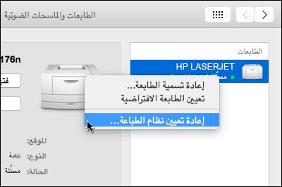 """انقر فوق عنصر تحكم قائمه الطابعات ل# الوصول الي """"اعاده تعيين نظام الطباعه"""" علي ب OSX"""