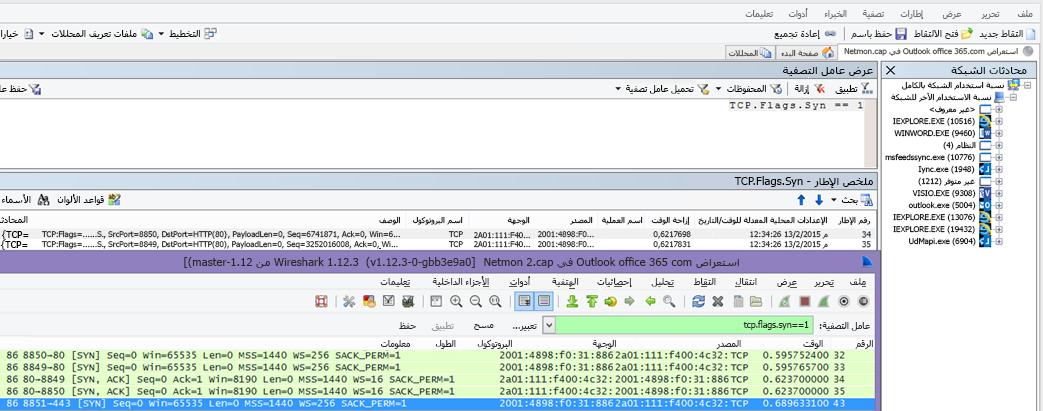 التصفية في Netmon أو Wireshark للحصول على حزم المزامنة للأداتين: TCP.Flags.Syn == 1.