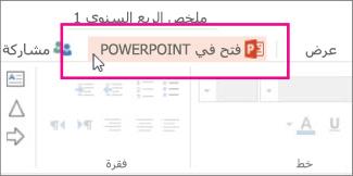 فتح في إصدار PowerPoint لسطح المكتب