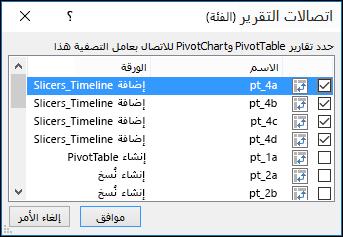 مقسم طريقه عرض اتصالات التقرير من ادوات مقسم طريقه العرض > خيارات