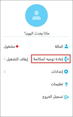 شاشة Skype for Business for iOS الرئيسية مع خيار إعادة توجيه المكالمات