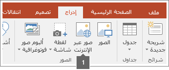 لقطة شاشة لكيفية إضافة صور على الإنترنت في تطبيقات Office.