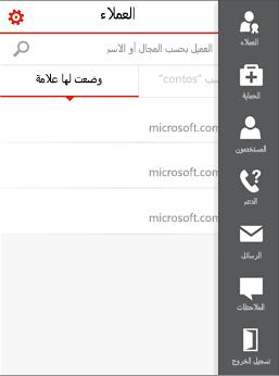 قائمة الجهاز المحمول لإدارة الشريك Office 365