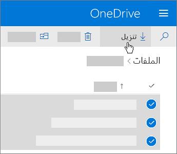لقطة شاشة لتحديد ملفات OneDrive وتنزيلها.