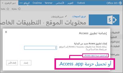 """تحميل حزمة تطبيق Access إلى الصفحة """"إضافة تطبيق"""" على موقع SharePoint"""