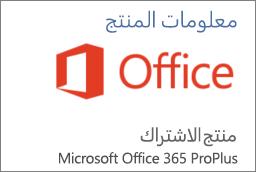 """لقطة شاشة لجزء من قسم """"معلومات المنتج"""" في أحد تطبيقات Office. تُظهر أن التطبيق هو """"منتج اشتراك"""" لـ Office 365 ProPlus."""