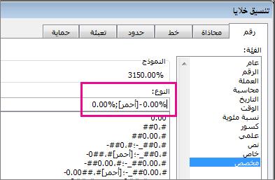 تنسيق مخصص لعرض النسب المئوية السالبة باللون الأحمر