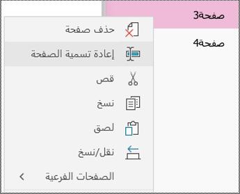 إعادة تسمية صفحات في تطبيق OneNote for Windows 10