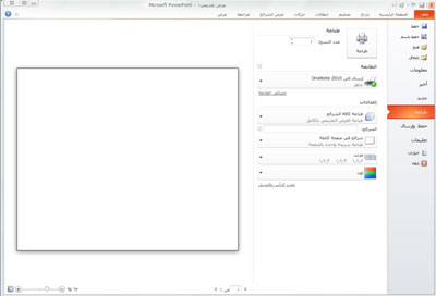 """استعراض """"طباعة"""" ضمن علامة التبويب """"ملف"""" في PowerPoint 2010."""