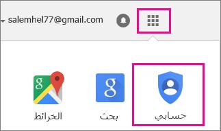 """في الزاوية العلوية اليسرى، حدد الزر """"التطبيقات"""" ثم حدد الأيقونة """"حسابي""""."""