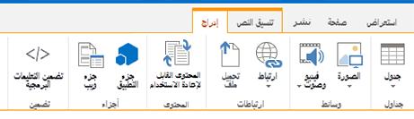 """لقطة شاشة لعلامة التبويب """"إدراج""""، التي تحتوي على أزرار لإدراج جداول ومقاطع فيديو ورسومات وارتباطات في صفحات الموقع"""