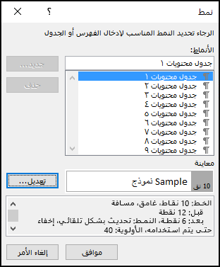 """يتيح لك مربع الحوار """"تعديل النمط"""" تحديث مظهر النص في جدول المحتويات الخاص بك."""