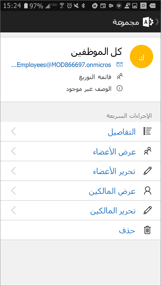 حدد مجموعتك في تطبيق مسؤول Office 365 ل# تحرير تفاصيل مثل الاعضاء او المالكون.