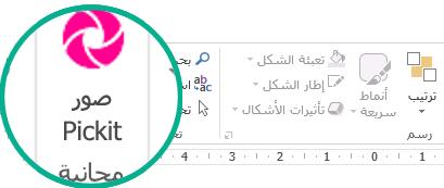 """بعد تثبيت الوظيفة الإضافية """"صور Pickit المجانية""""، ستظهر في أقصى الطرف الأيسر على علامة التبويب """"الشريط الرئيسي"""" من """"الشريط""""."""