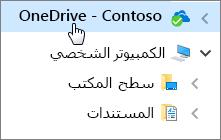 البدء السريع للموظف: مستندات سطح المكتب وOneDrive