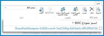 """رسم لشريط طريقة العرض """"نماذج BDC"""" في خدمات اتصالات الأعمال (BCS) على SPO."""
