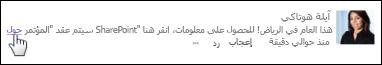 ارتباط صفحة ويب في نشر تم تنسيقه باستخدام نص عرض