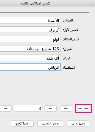انقر فوق عامل إضافة أو علامة الطرح لإضافة الأشخاص أو إزالتهم من القائمة.