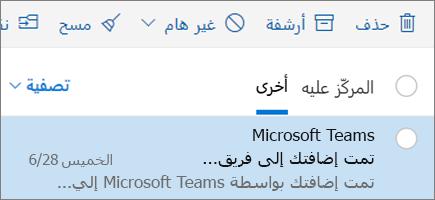 أرشفة الرسائل في Outlook على الويب