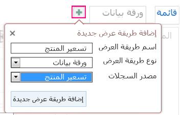"""إضافة طريقة عرض """"ورقة البيانات"""" للاستعلام إلى جدول المصدر."""