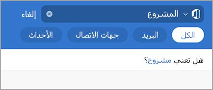 عرض بحث في Outlook بأخطاء كتابية