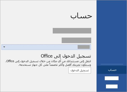 سجل دخولك بإستخدام حساب Microsoft أو Office 365 العملي أو المدرسي.