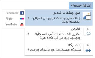 إضافة خدمة مثل Flickr أو Facebook for Office