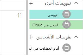 تقويم iCloud الذي يظهر تحت التقويمات الاخري في Outlook علي ويب