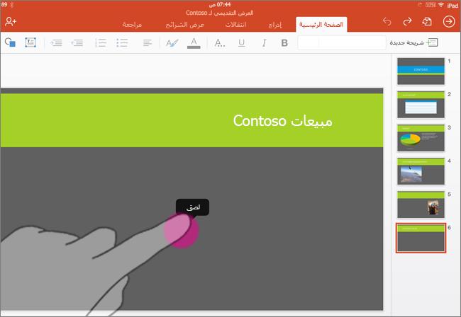 اضغط للصق المخطط في PowerPoint for iPad