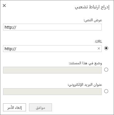 لقطة شاشة تعرض مربع الحوار «إدراج ارتباط تشعبي» حيث يمكنك إدخال معلومات لعرض النص وعنوان URL، وتحديد مكان في المستند أو تحديد عنوان بريد إلكتروني.