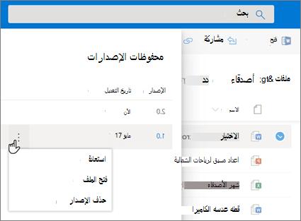 """لقطه شاشه ل# استعاده ملفات في OneDrive for Business من محفوظات الاصدارات في """"جزء التفاصيل"""" في الاصدار التجريبي حديث"""