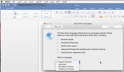 لقطه شاشه تحديد اللغه ل Office for Mac 2016