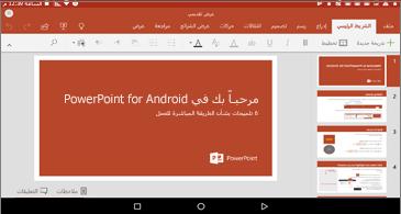 طريقة عرض الاتجاه الأفقي في شريحة PowerPoint في نظام التشغيل Android