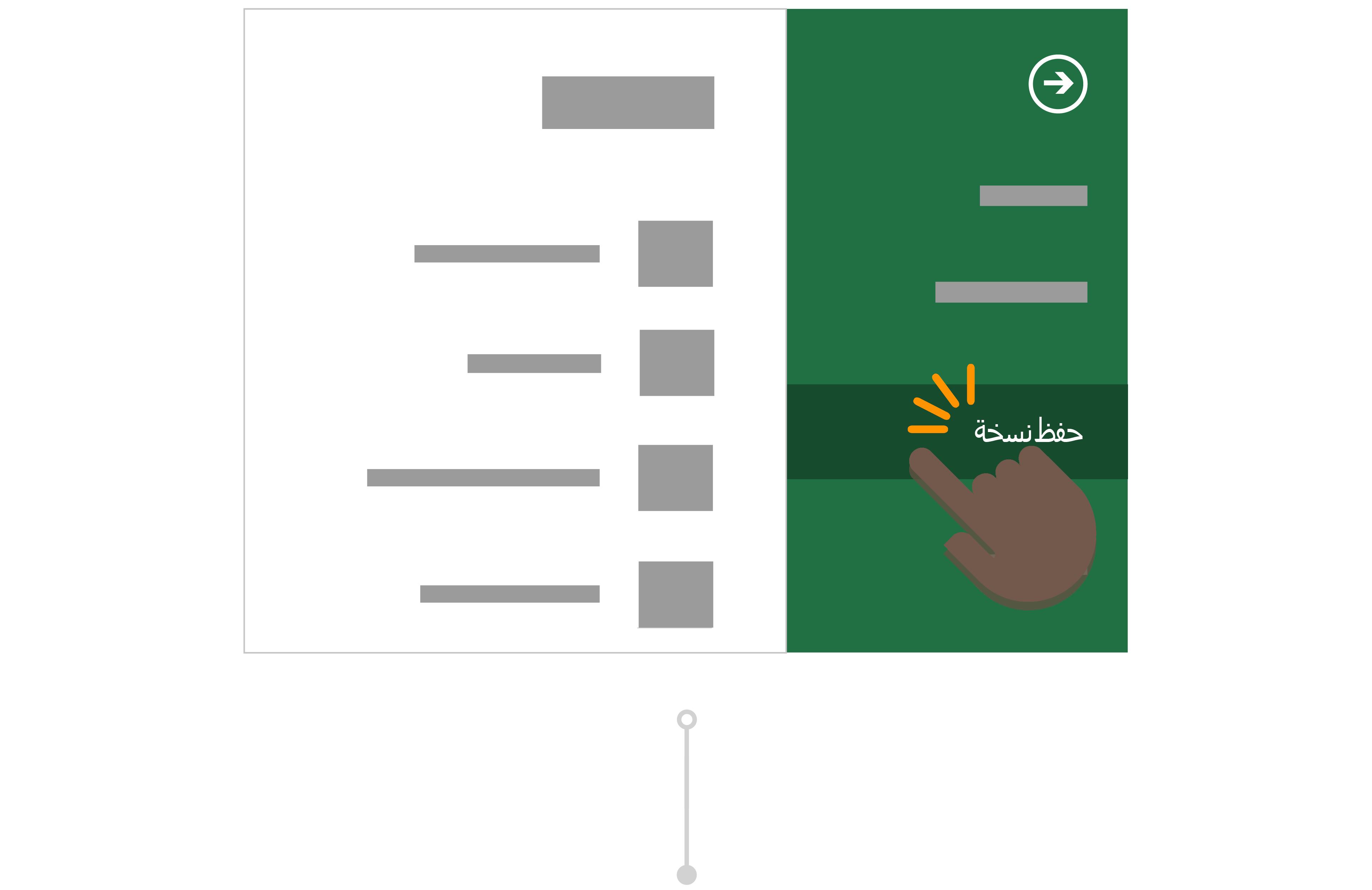 """يستخدم ل# اضافه """"حفظ نسخه"""" ل# حفظ نسخه التقرير الخاص به في OneDrive الخاص به."""