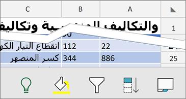 ورقة عمل تعرض الأوامر السياقية المتوفرة في أسفل الشاشة
