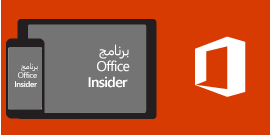 Office Insider for iOS