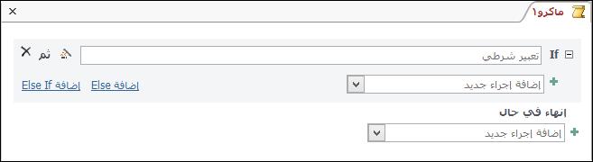 حظر ماكرو IfThenElse في Access