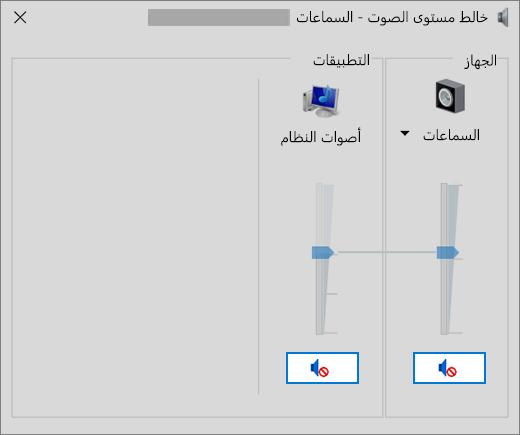 خالط مستوى الصوت مع عناصر التحكم في مستوى الصوت مكتومة