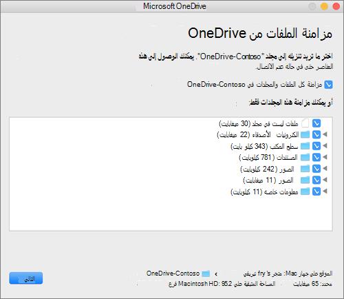 لقطه شاشه لقائمه اعداد OneDrive لتحديد المجلدات أو الملفات المراد مزامنتها.